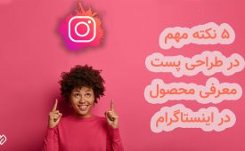 5 important points in designing a product introduction post on Instagram-hamyaresabz.com